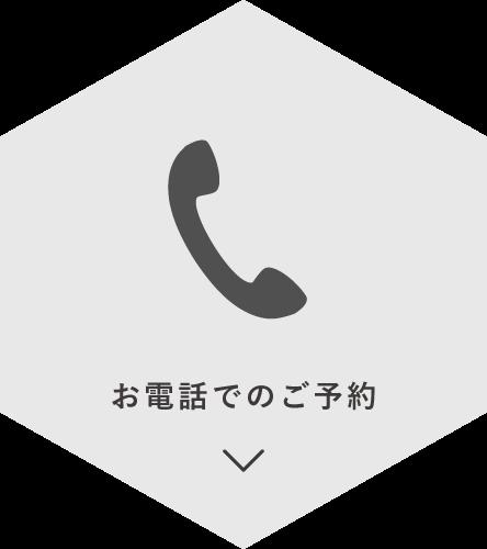 お電話でのご予約